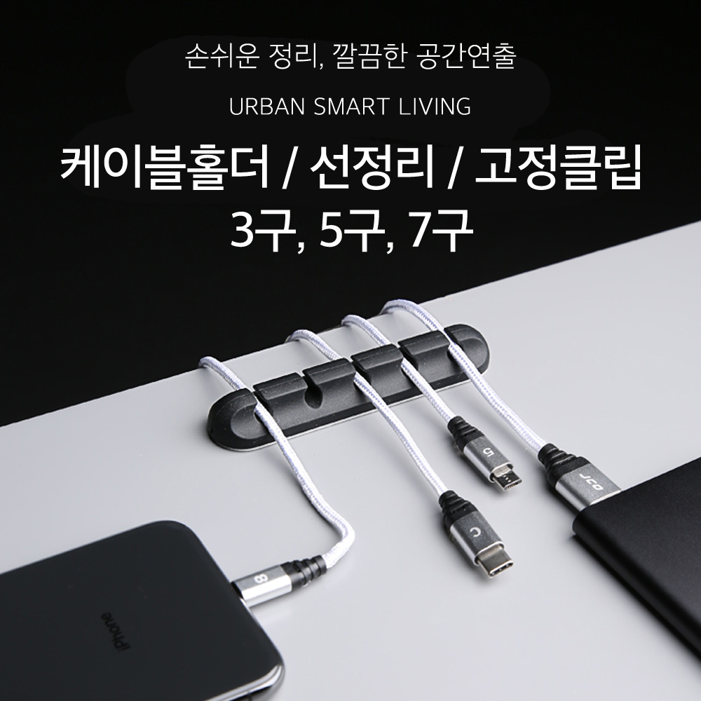 케이블홀더 선정리 케이블-충전기 USB 고정 줄, C.7구-블랙