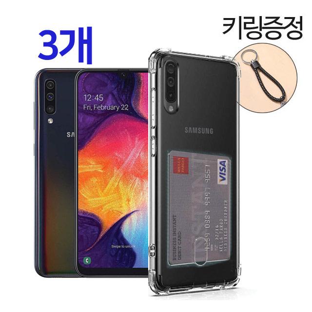 스톤스틸 갤럭시 A50 투명 카드 범퍼 젤리 케이스 3개 + 키링증정 휴대폰