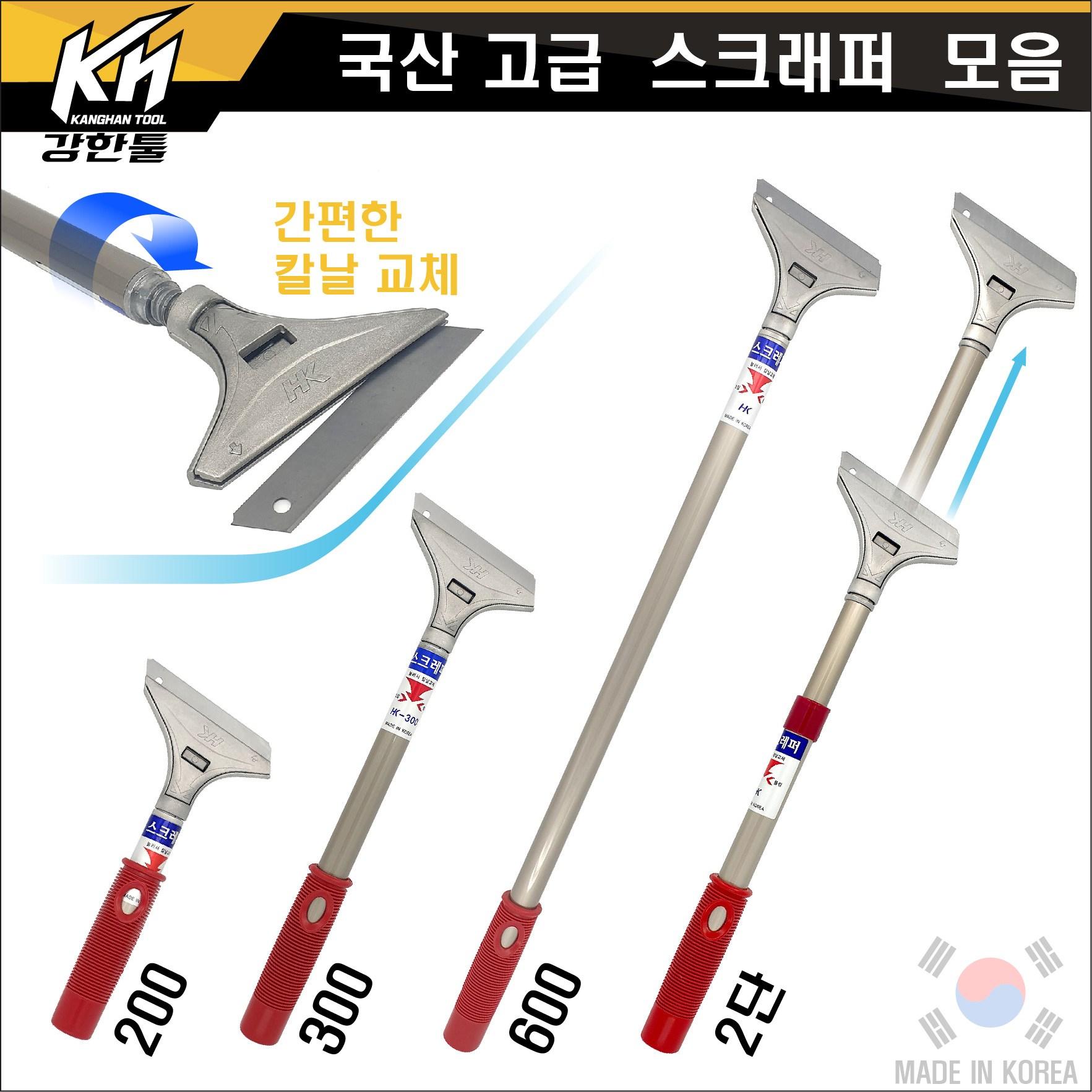 국산 스크래퍼 헤라 모음 벽지제거 스티커제거 껌제거 다용도, 스크래퍼200