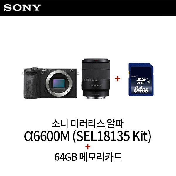 [소니] 미러리스 알파 A6600M (SEL18135 줌렌즈 킷) + 64GB 메모리카드, 상세 설명 참조
