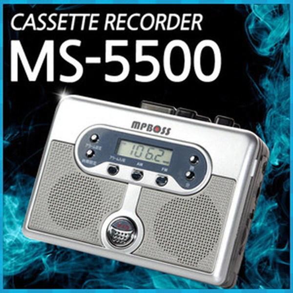 MS-5500 휴대용 카세트 플레이어 오토리버스 기능, 단일상품