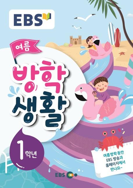 EBS 초등 여름방학생활 1학년(2019), EBS한국교육방송공사