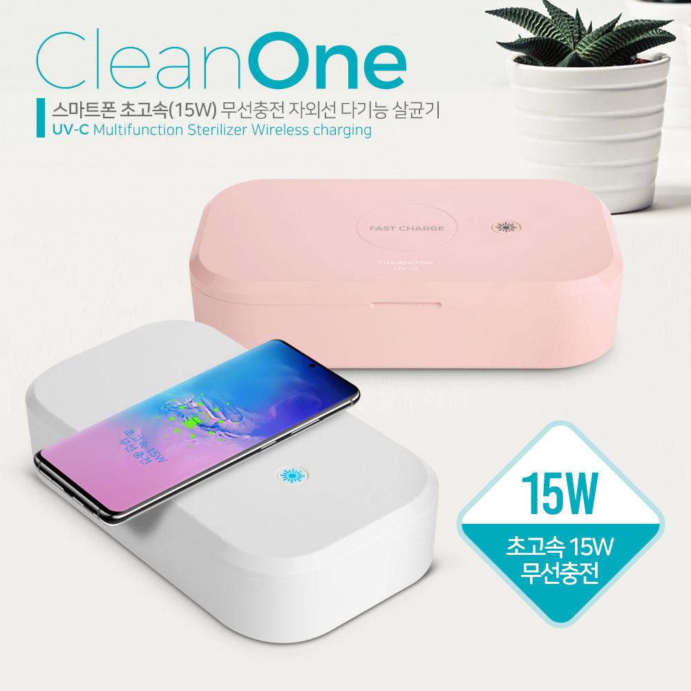 [싹쓰리몰] 마스크살균기 스마트폰 살균기 무선충전 자외선 다기능 살균기, 화이트