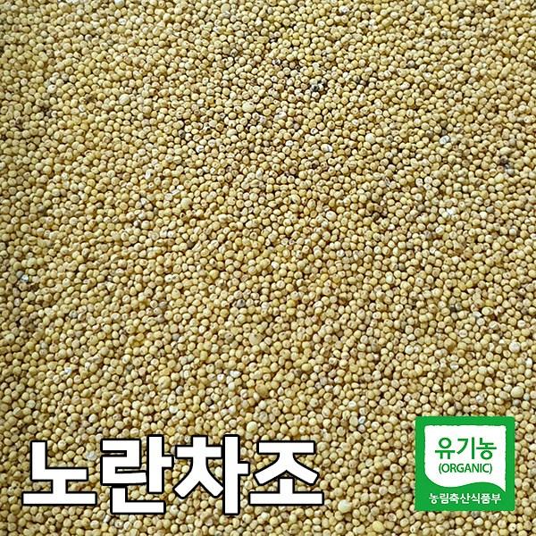 산들바람 2020년산 국산 유기농 노란 차조 500g