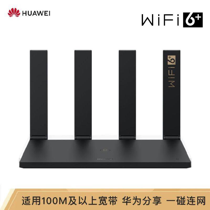 다앤더 화웨이 라우터 AX3Pro 쿼드와이파이 6 기가비트 포트 3-10415, 옵션01, 01.표준 설정