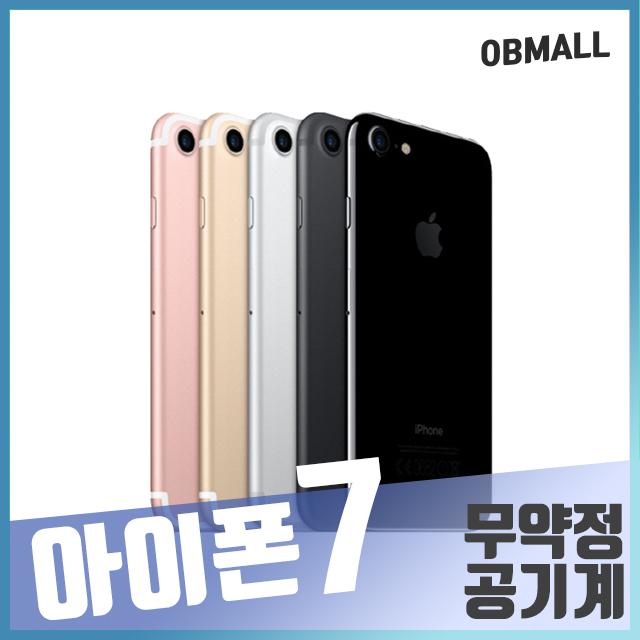 애플 아이폰7 32GB 128GB 중고폰 공기계 중고 스마트폰 휴대폰 [오비몰], 로즈골드, 아이폰7 128GB B급
