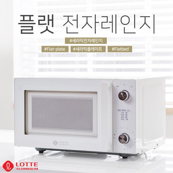 롯데 신개념 20L 플랫 전자레인지 세라믹 플레이트 추천, P70F20EL-WS