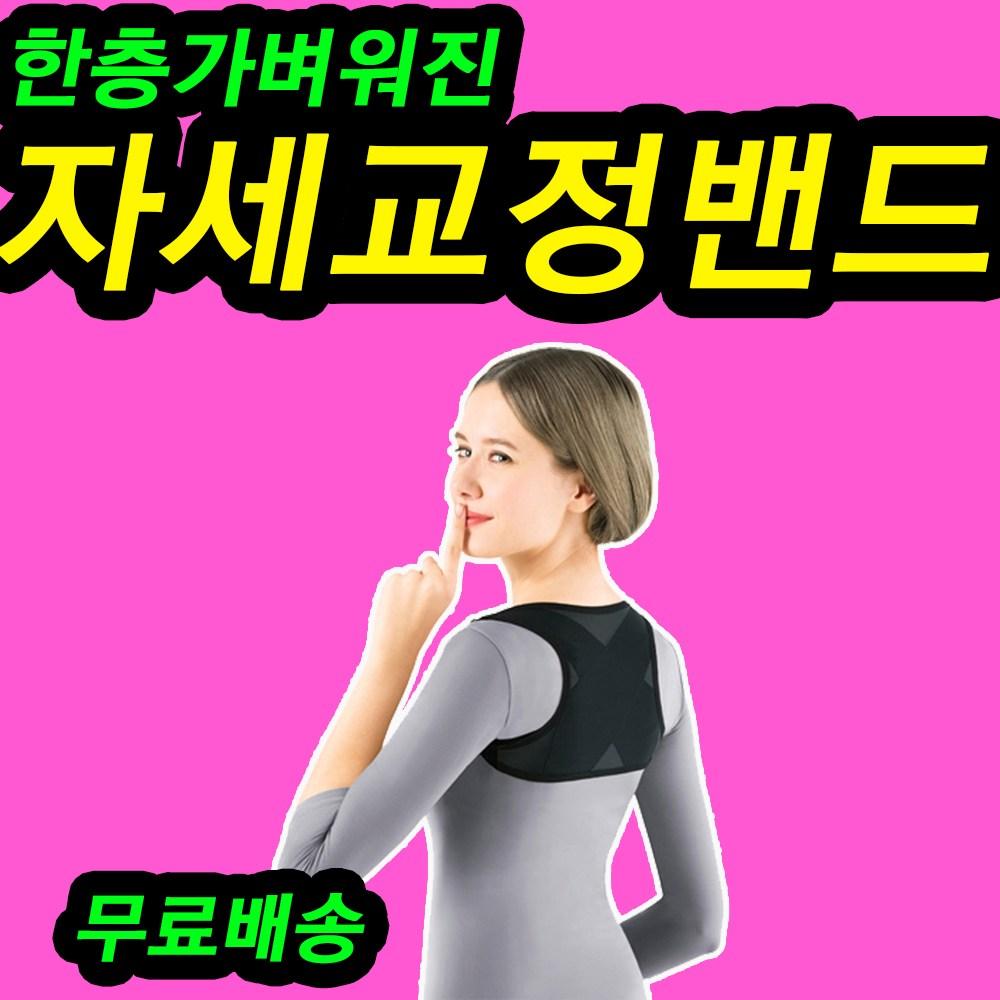 HJmn 굽은등교정기 초경량 자세 교정 밴드 M 사이즈, 1개