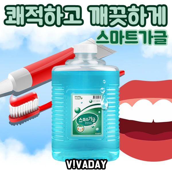 JH굿즈 가글 가그린 쾌적하고 깨끗하게 상쾌하게!