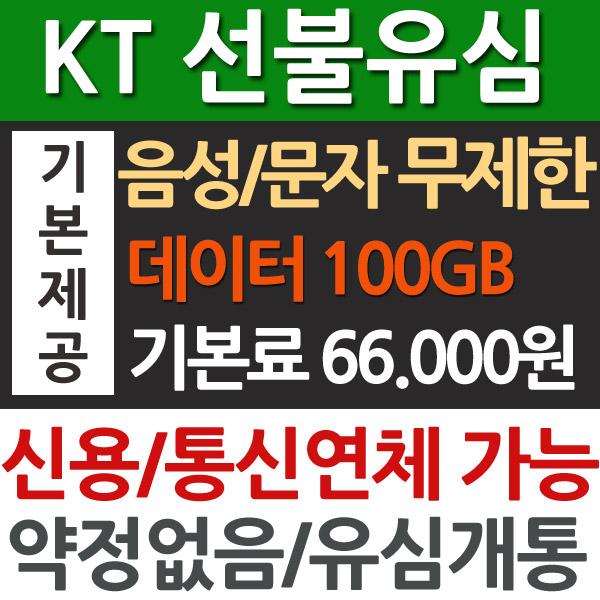 프리텔 KT선불유심 데이터무제한 선불폰개통 요금제 본인인증, 1개, 선불유심