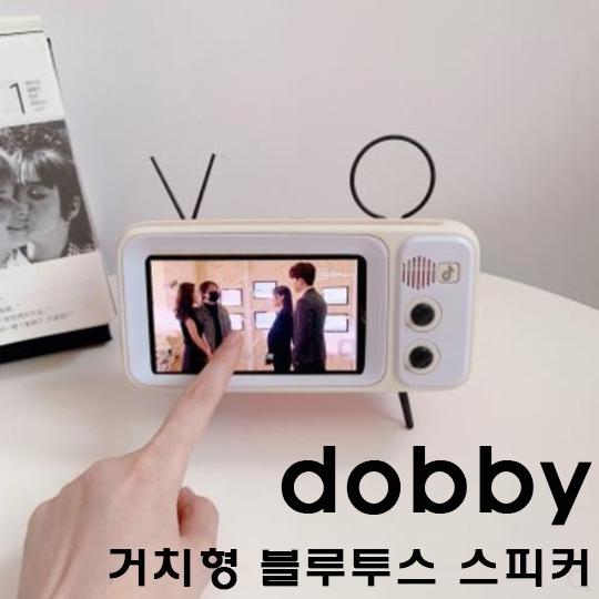 dobby 미니 TV 블루투스 스피커 핸드폰 거치대