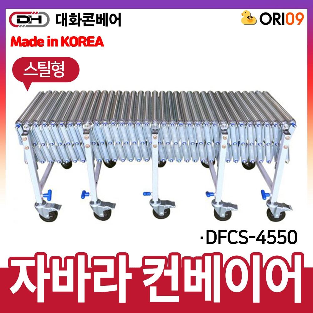 오리공구 대화콘베어 자바라 컨베이어 DFCS-4550 롤러 스틸