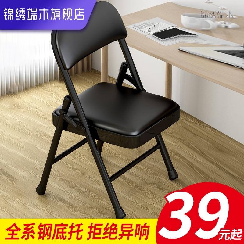 사무용의자 접이식의자 등받이 가정용 휴대하기좋은 스툴의자 컴퓨터, T20-4개 블랙 메인 프레임(색상메모)