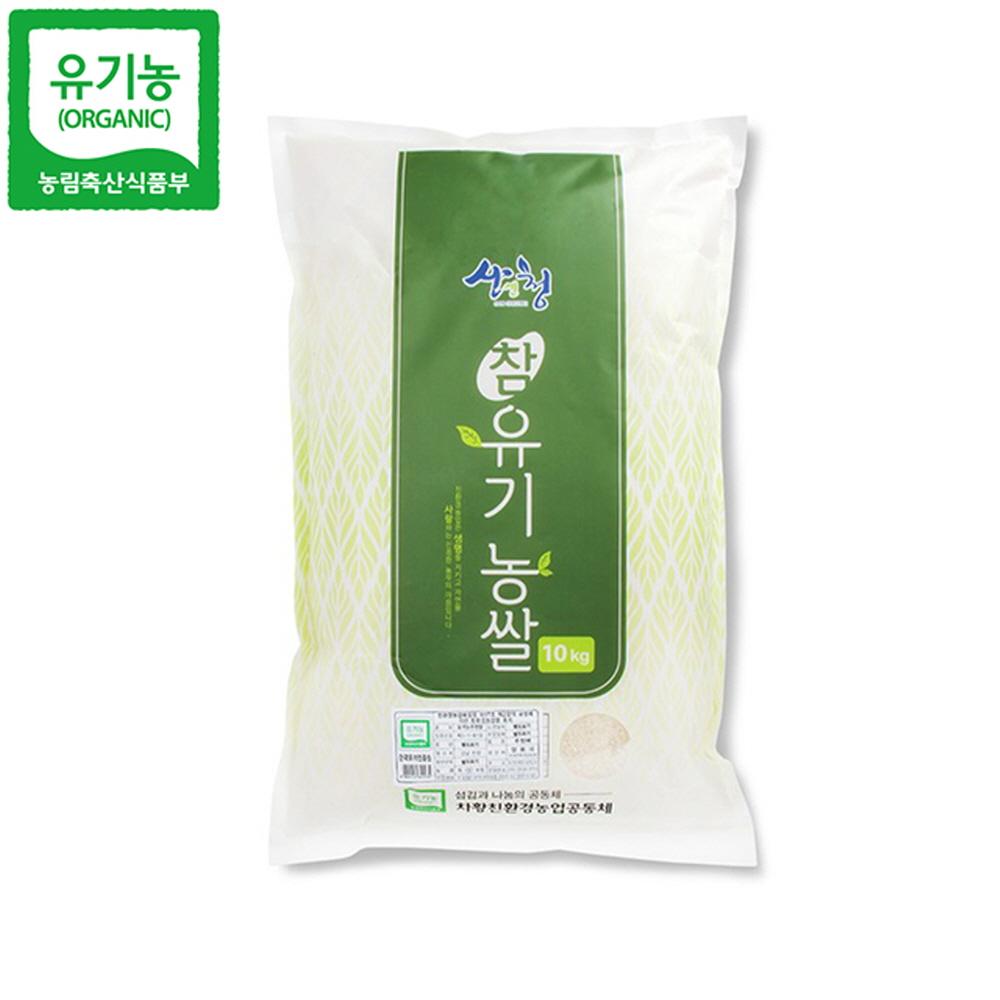 20년 햅쌀 지리산 유기농쌀 백미 2kg (당일도정), 1개