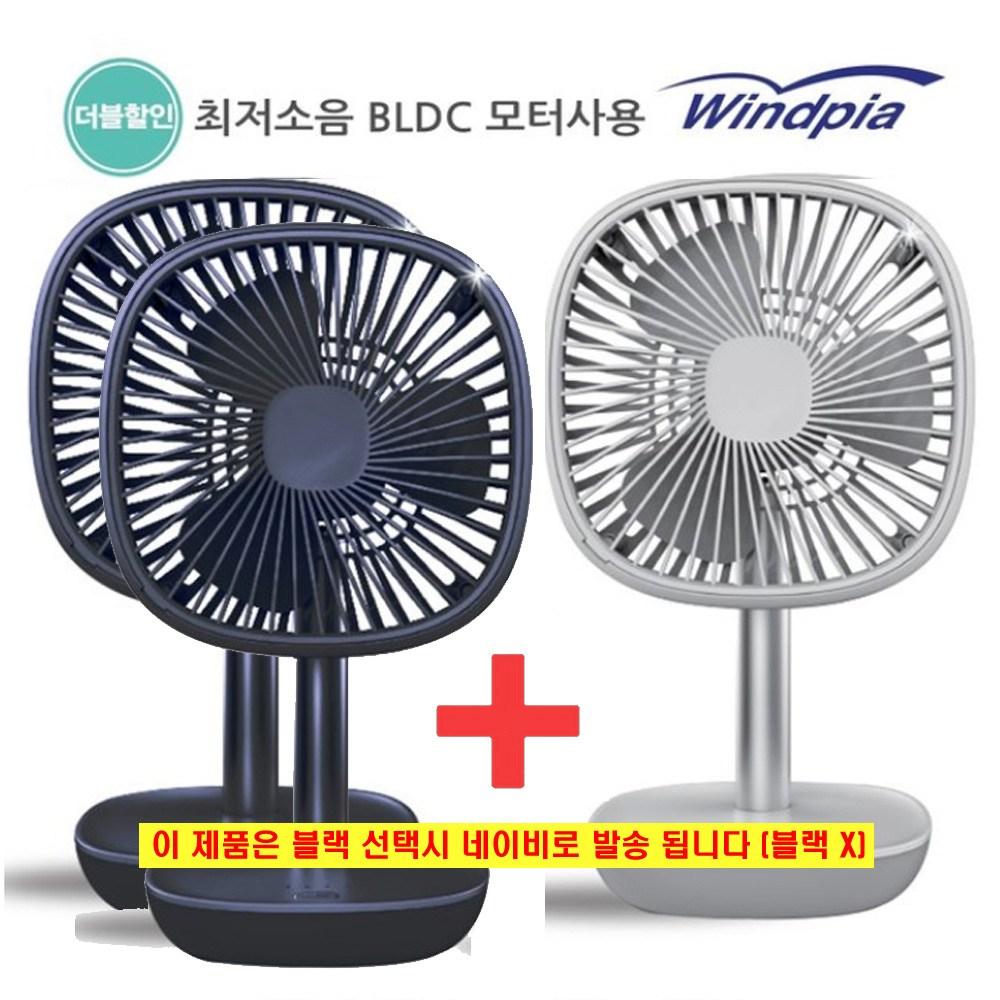 윈드피아 1+1+1 메이팬 WF-KAI03 무선선풍기 대용량 충전식선풍기 최대20시간, 블랙2+화이트1