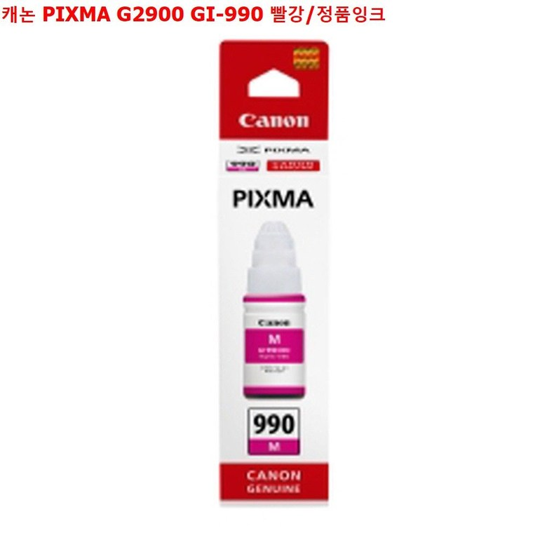 [추천]  ksw29119 캐논 PIXMA G2900 GI-990 빨강/정품잉크 할인!!