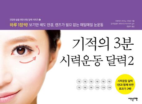 기적의 3분 시력운동 달력. 2:하루 1장씩! 보기만 해도안경 렌즈가 필요 없는 매일매일 눈운동, 이덴슬리벨
