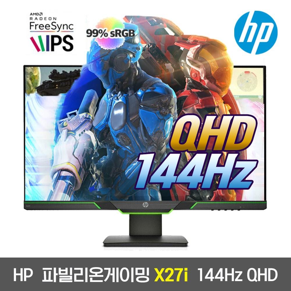 HP 파빌리온 게이밍 X27i 144Hz 게이밍모니터, HP X27i