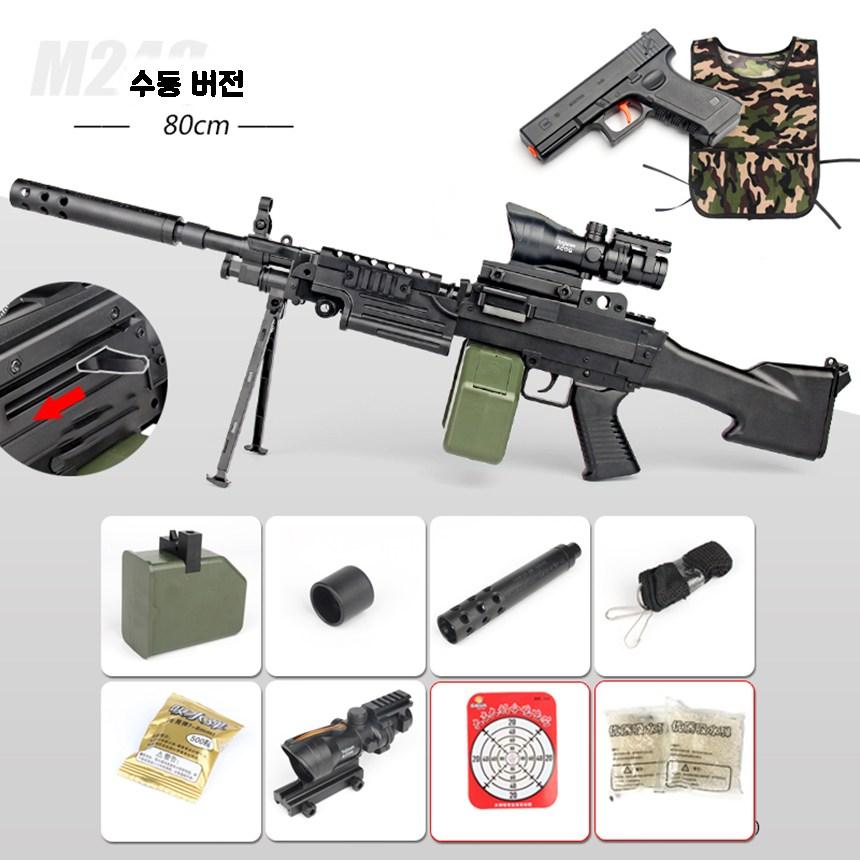 배그 배틀그라운드 M249 자동 수동 젤리탄 수정탄총 발칸 케틀링건 유탄발사기, 1set