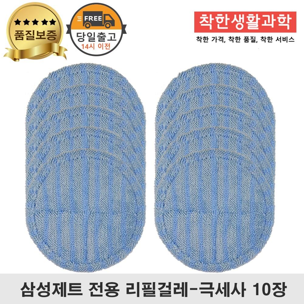 딱좋아 삼성제트 물걸레 패드 극세사 걸레 리필 청소포 청소기 파란색 세트 구성, 5세트, 일반용 걸레