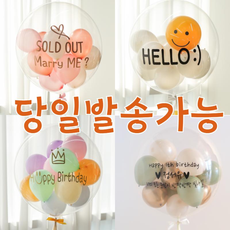 [완제품] 레터링풍선 헬륨 졸업 생일 버블 커스텀 파티 백일 풍선, 스탠드형[공기], 골드키위
