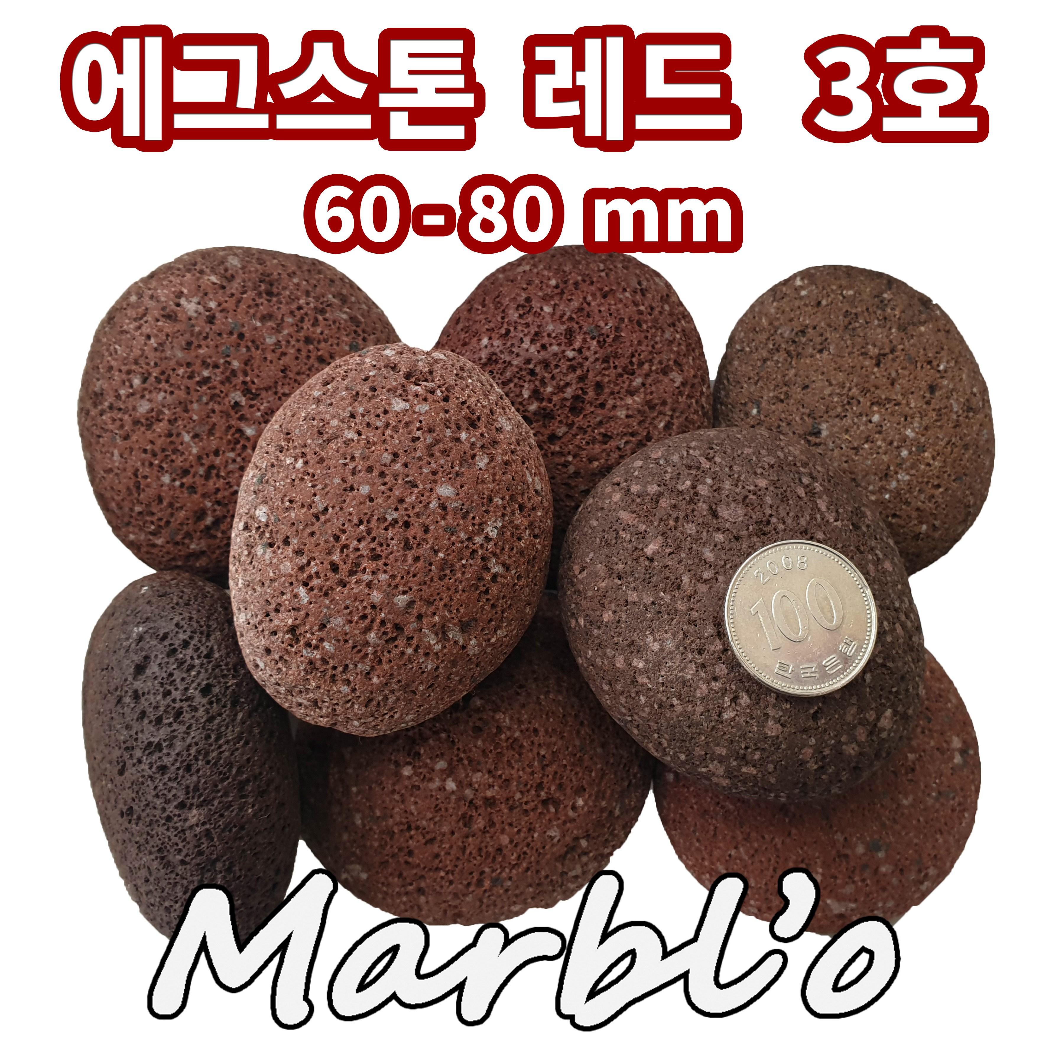 [마블로] 현무암 에그스톤 레드 자갈 2kg, 3호