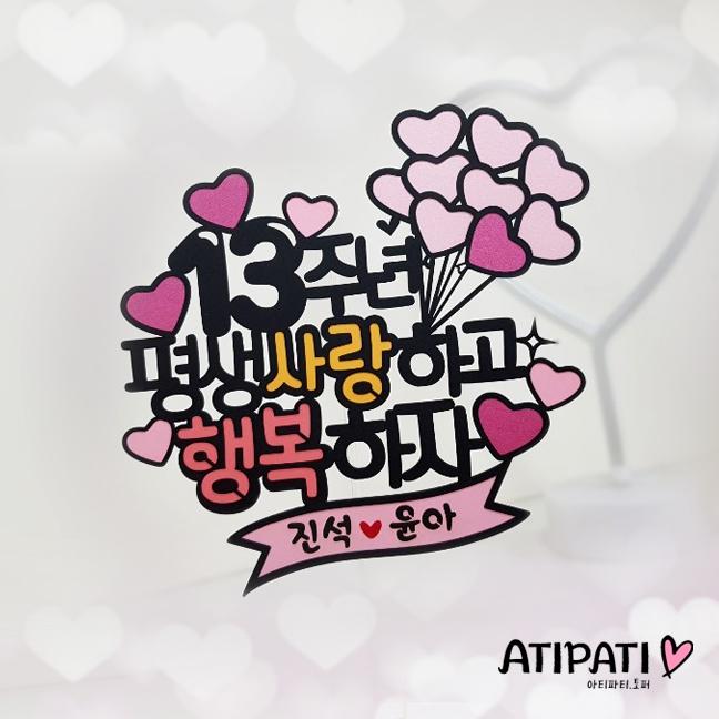 아티파티토퍼 핑크 하트풍선 커플 프로포즈 결혼 기념일 파티 픽 케이크토퍼, 평생 사랑하고 행복하자
