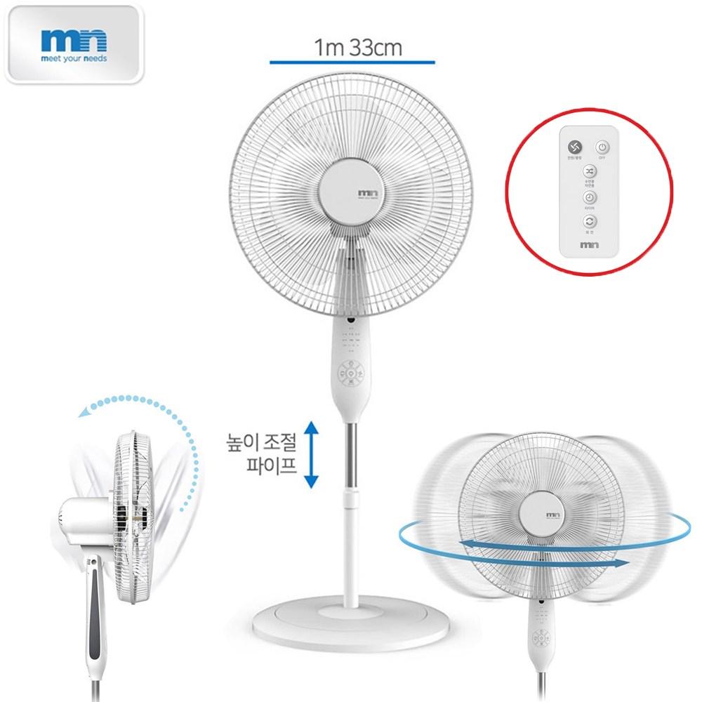 엠엔 BASIC 키높이 스탠드형 선풍기 리모콘 포함 MFF-S40RHWG 사무용 가정용 (POP 5581375040)