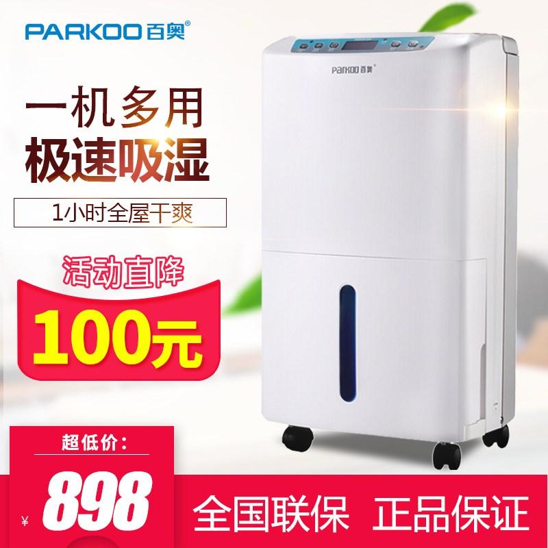 제습기 백오(PARKOO)/습기제거 측정 16리터/가정용 정음, 기본
