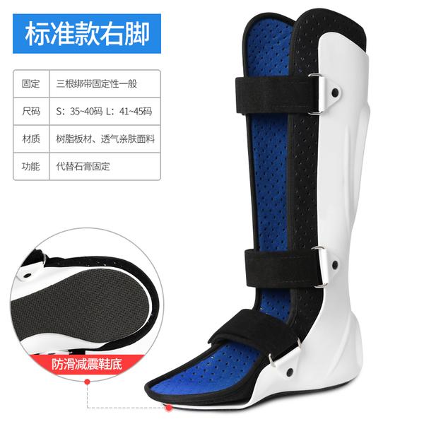 발목반깁스 다리보조기 발목 보호대 인대 고정, 화이트 표준 (오른발)_L
