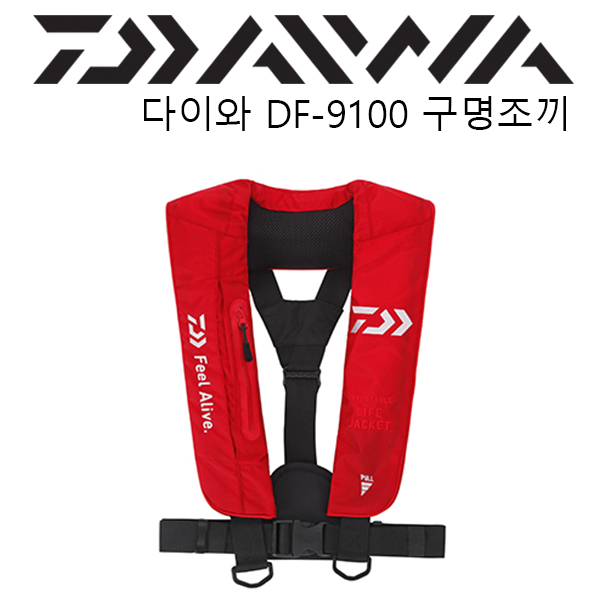 다이와 정품 DF-9100 자동팽창식 구명조끼 낚시조끼, 레드