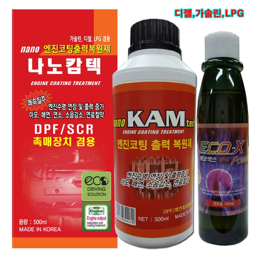 나노캄텍500ml+에코파워디젤1병 /나노엔진코팅제/엔진첨가제 대림기업-엔진마스터, 1개, nanoKAM 500ml-디젤/LPG