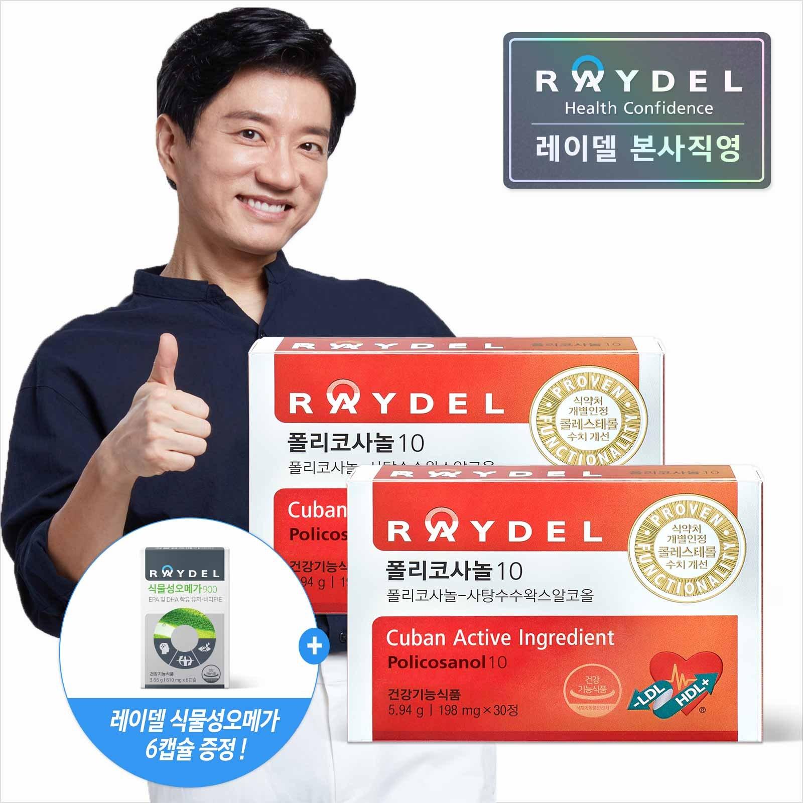 레이델 [1정당 폴리코사놀10mg]폴리코사놀10 (30정) x 2#식물성오메가6캡슐증정, 2개, 30정