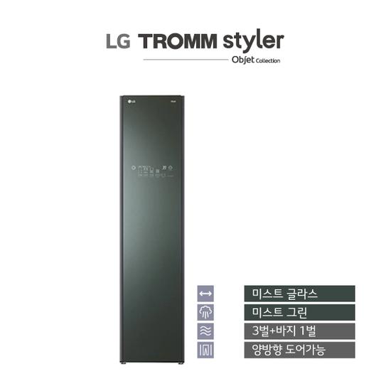 LG전자 트롬 오브제컬렉션 스타일러 미스트그린 S3GOF 83kg 방문설치