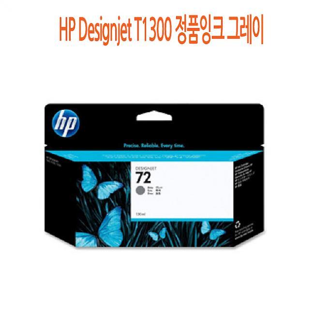 싸다팡 HP Designjet T1300 정품잉크 그레이, 1, 해당상품