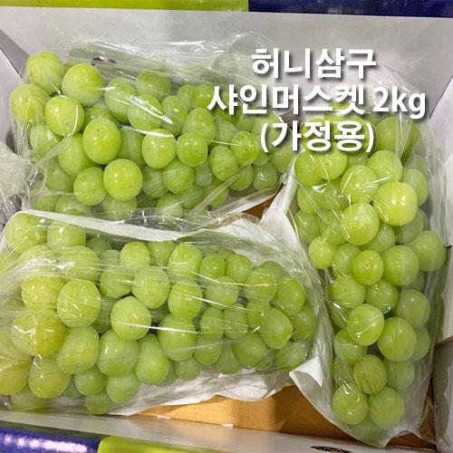 [허니삼구] 아삭아삭 망고맛포도 샤인머스켓 2KG(가정용) 3~4송이, 2kg(3~4송이)