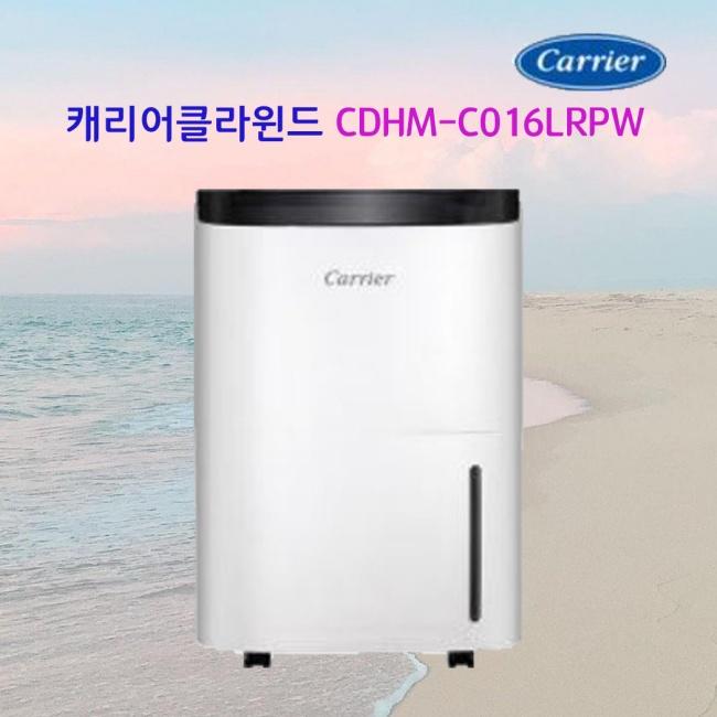 캐리어 클라윈드 16L 제습기 CDHM-C016LRPW