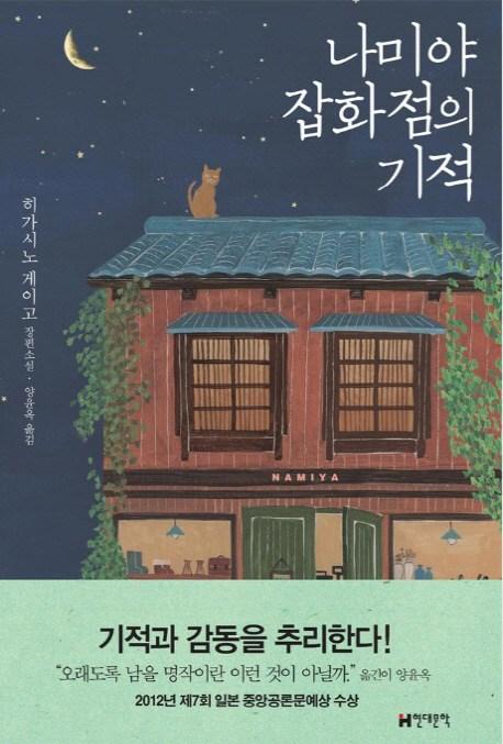 나미야 잡화점의 기적, 현대문학