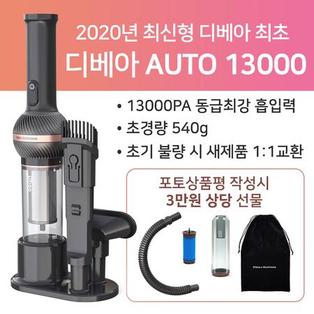 [멸치쇼핑]차이슨 디베아 무선청소기 2020년 최신형 AUTO13000 차량용 다목적 무선 청소기