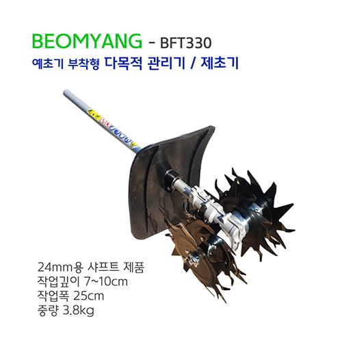 혼다GX35예초기 미니관리기/로타리/배토기/텃밭관리기