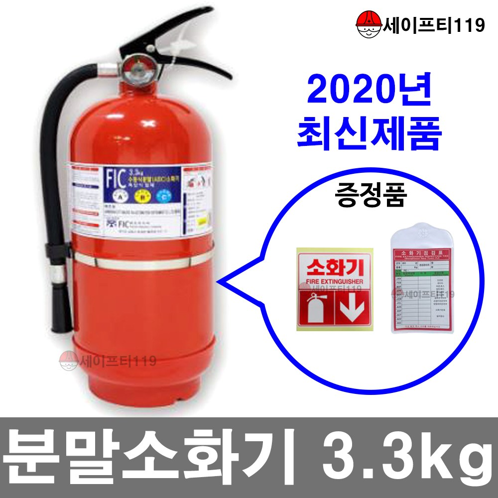 세이프티119 한국소방산업 기술원 검정품* 3.3kg 가정용 소화기, 1개