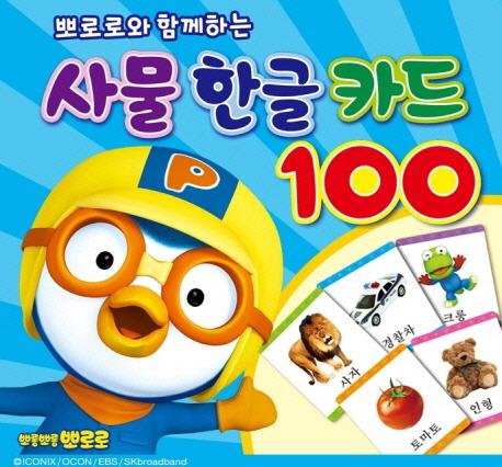 뽀로로와 함께하는 사물 한글 카드 100(뽀롱뽀롱 뽀로로)(완구/교구), 키즈아이콘