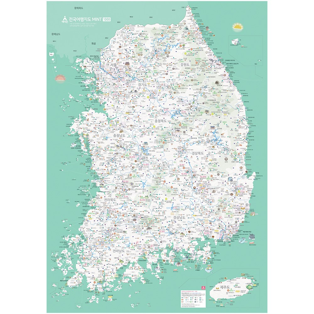 에이든 전국 여행 지도 민트 포스터 스티커업(+2) - 대한민국 우리나라지도 보기 한국 어린이 세계지도 여행지도 코팅
