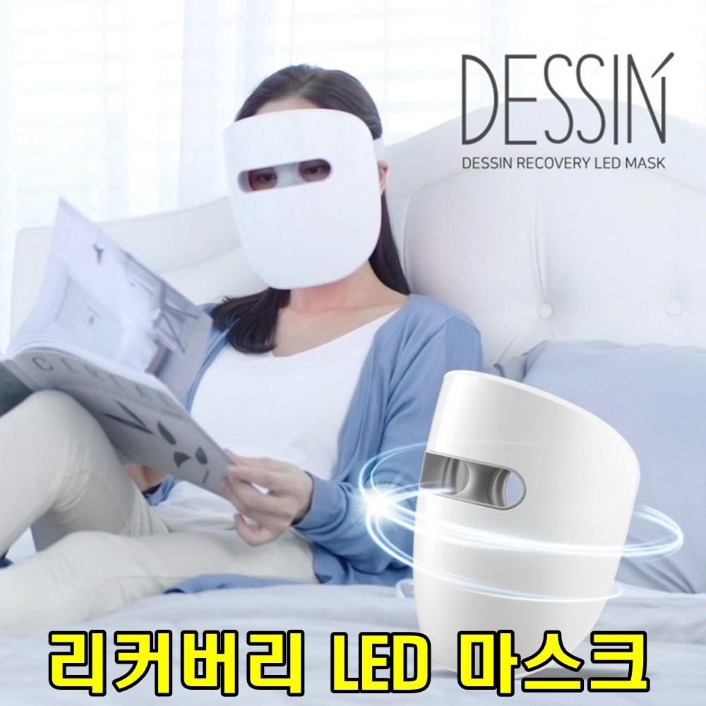 sk커머스 리커버리LED마스크 RED-LED BLUE-LED사용 피부개선 홈쇼핑제품 피부속관리 피부수분 피부치밀도 피부진정 피부탄력 피부톤 얼굴&목관리 가족피부관리 피부관리기, 데생 LED 마스크 VHL-120