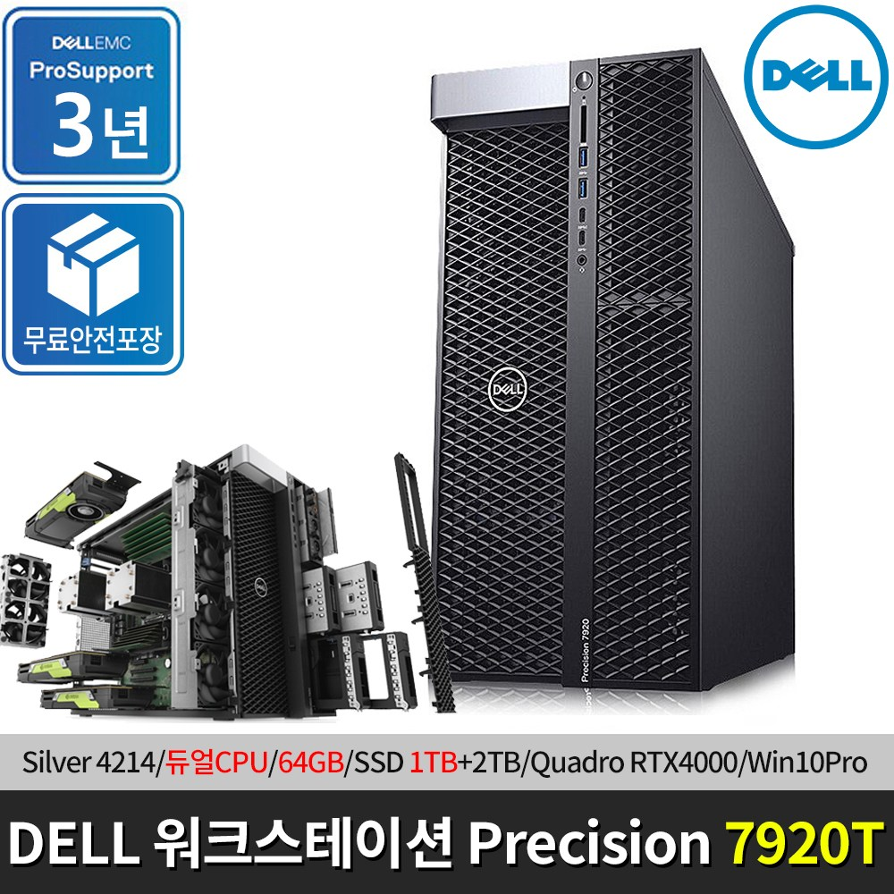 DELL 프리시전 7920T 워크스테이션 Silver4214 듀얼CPU Quadro RTX4000 Win10 Pro (확정오더발주), 램 64GB + 1TB SSD+2TB HDD, 7820T Silver 4214 듀얼CPU