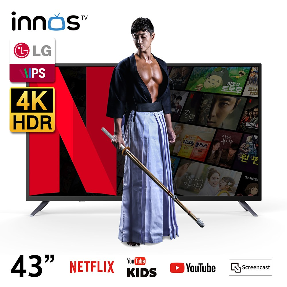 이노스 LG IPS 패널 43인치 넷플릭스 4K UHD TV S4301KU 스마트 티비 서울 광주 쇼룸 보유, 택배출고(자가설치)