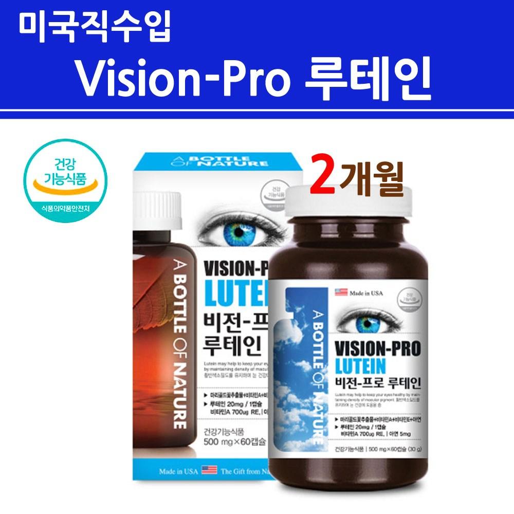눈영양제 루테인 눈건강 눈에좋은 Lutein 식물성 메리골드 비타민A 눈밑떨림 황반 캡슐 미국 직수입 정품 추천, 1개