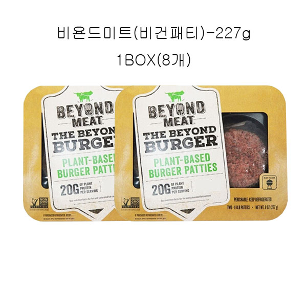 [아이스박스포함][1박스(8개)]비욘드미트 (비건패티)-227g, 1개, 227g