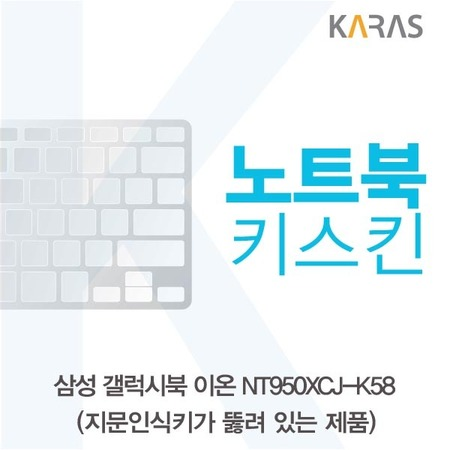 [멸치쇼핑]갤럭시북 이온 NT950XCJ-K58 노트북키스킨A, 상세페이지 참조, 상세페이지 참조