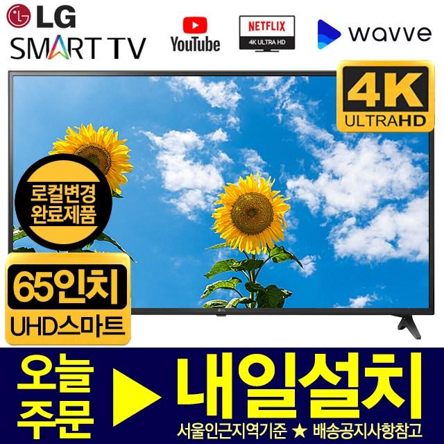 LG 65인치 65UK6090 UHD 4K 스마트 리퍼 TV, 매장방문수령